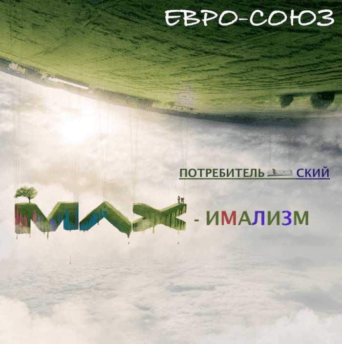 украинский кризис глазами грека